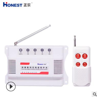 四路无线遥控开关远距离控制水泵电机大功率控制器