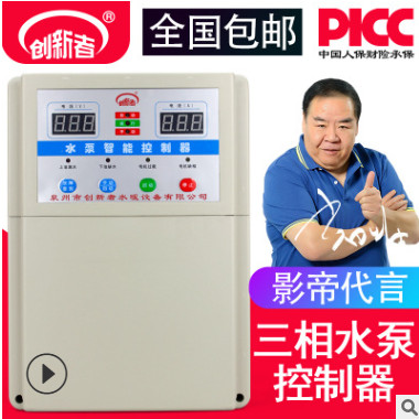 水泵三相水位控制器 缺相过载空载保护 全自动水塔液位自动控制器