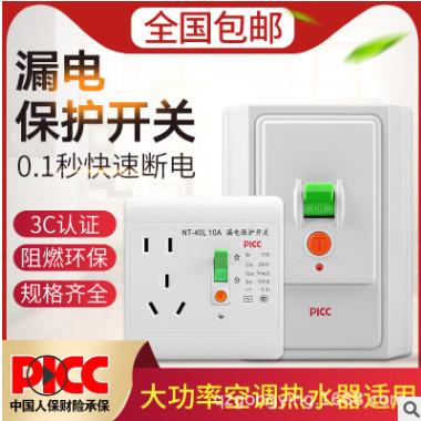 漏电保护开关 家用空调电热水器空气开关漏保断路器 10A五孔插座