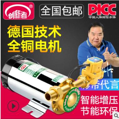 家用自来水增压泵太阳能热水器静音小型水泵管道变频智能增压泵