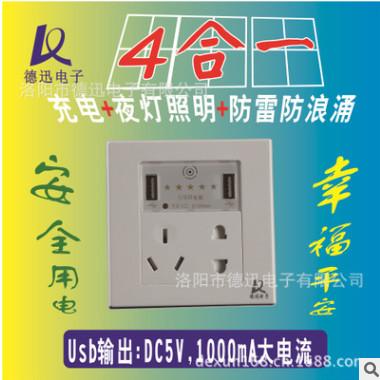 带USB充电插座