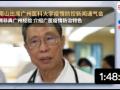 钟南山院士出席广州医科大学疫情防控新闻通气会 (65693播放)