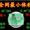 3A可调降压模块 DC-DC 稳压电源 MP1584EN 小体积 超LM2596