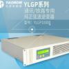 YLGP10000系列通信铁路正弦波逆变器机房专用逆变器机架式逆变器