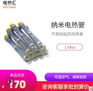 厂家直销化工厂纳米电热管 腐蚀性材料加热纳米电热管 石英玻璃管