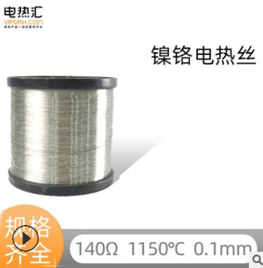 耐高温0.1mm镍铬电热丝泡沫板发热电热丝 低压发热丝电阻丝电炉丝
