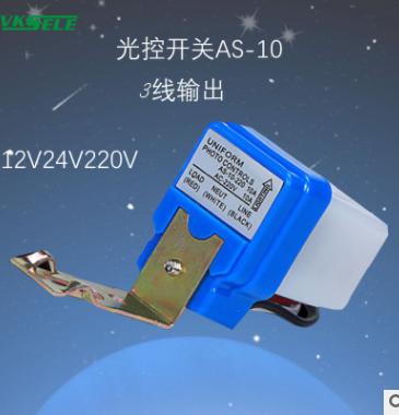AS-10防雨家用光控开关光感开关自动路灯开关控制器220V12v24v