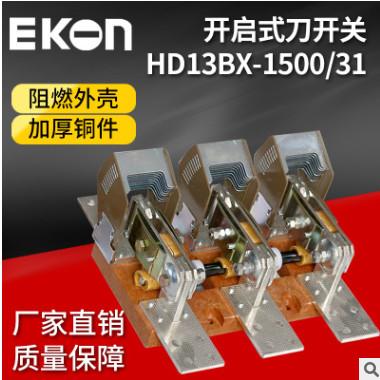 HD13BX-1500A/31刀开关 开启式隔离型三极旋转式刀开关