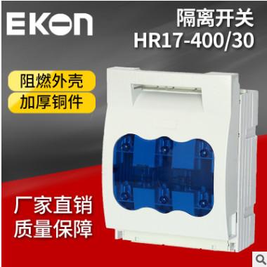 HR17B-100A/30熔断器式隔离开关40A/20 63a 160A 250A 400A 630A