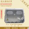 600变压器透明防护罩低压防窃电盒互感器防盗罩三相CT计量箱