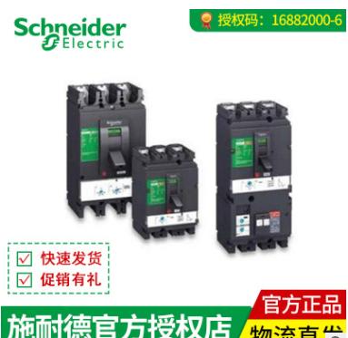 LV510694施耐德塑壳断路器断路器CVS100F VIJ al TM50D 4P3D