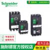 LV510752施耐德塑壳断路器断路器CVS100H VIJ al TM32D 4P3D
