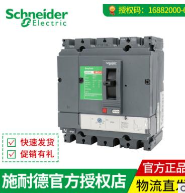 LV540336施耐德塑壳断路器断路器CVS400F Vigi MB TM400D 3P3D