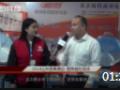 北京福得商用电器展会现场专访视频 (1播放)