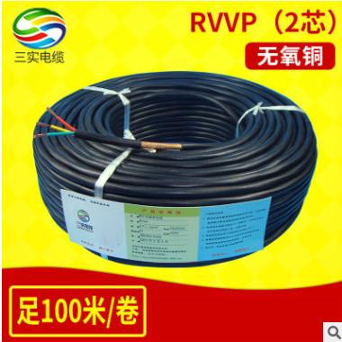 国标屏蔽电缆 阻燃护套线屏蔽线缆ZR RVVP2×0.5电缆电线厂家批发