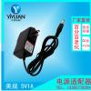 工厂直销 5V1A 电源适配器 欧美规 足电流 宽带猫电源电视盒