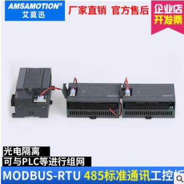 MODBUS RTU 通信工控板开关量采集模块485工业8IO板继电器带模拟