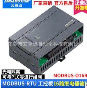 MODBUS RTU 通信工控板开关量采集模块485工业MODBUSIO采集模块