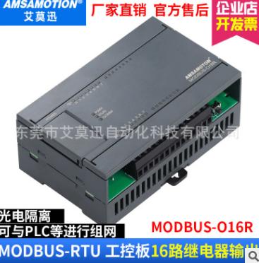 MODBUS RTU 16入16路继电器输出RS485通讯IO工控板开关量采集模块