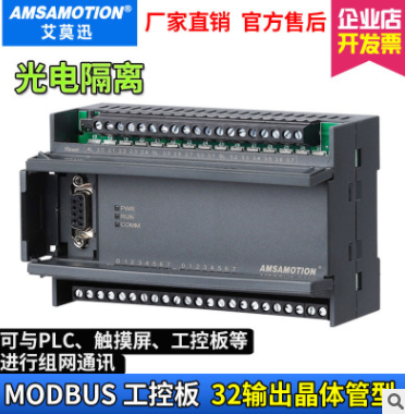 MODBUS-RTU开关量采集IO模块rs485工业32路输入32输出通信工控板
