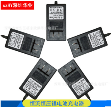 厂直销21V1A 8.4V2A 12.6V2A 16.8V2A 锂电池恒流恒压充电器