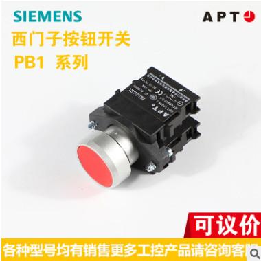 西门子APT上海二工孔径22金属三档旋钮开关PB1系列按钮开关紧停钮
