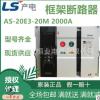 原装正品韩国LS产电框架式断路器AS-20E3-20M外壳式保护器开关