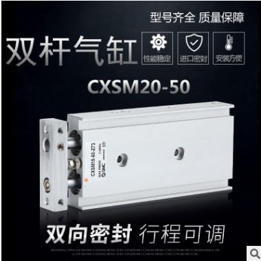 双联双轴双杆气缸CXSM15-10-15-20-30-35-40-50*70-90-100S双出