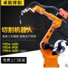 焊接切割机器人套装 全自动 一键启动 厂家定制生产