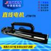 厂家直销线性电机直线马达电机螺杆步进电机高速马达
