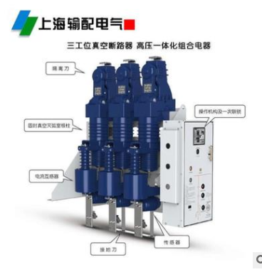 TYD-12/03组合式真空断路器