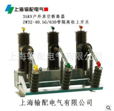 35KV带隔离柱上真空断路器ZW32-40.5G/1250