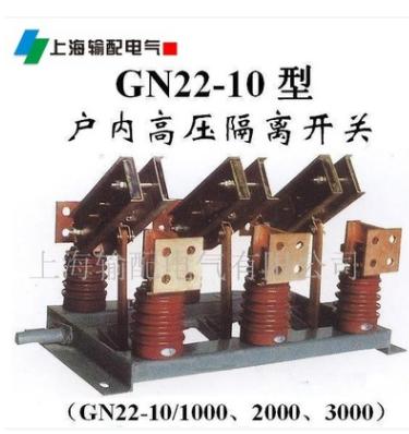 上海输配电气GN22-12/3150A户内高压隔离开关