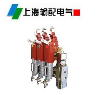 上海输配电气CKFZR-12F 真空负荷开关带熔断器