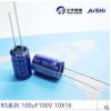 艾华铝电解电容器 RS 100uF100V 10x16 低阻抗 高纹波电流 长寿命