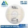国巨贴片电容0201 225M 2.2UF 6.3V X5R 20% MLCC陶瓷电容器