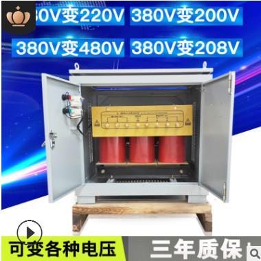 380v变220v转200v415V440v480v三相干式隔离变压器30/40/50KVA/KW