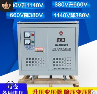 直销三相升压变压器380V转660V1140V或1140V660V变380V降压变压器