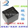 原厂售 SCH-T73-1A-12S 12VDC 10A 250VAC继电器 HF3FF/012继电器