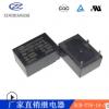 深圳信创智T76 24V继电器16A 250VAC电磁继电器温控器16A矮继电器