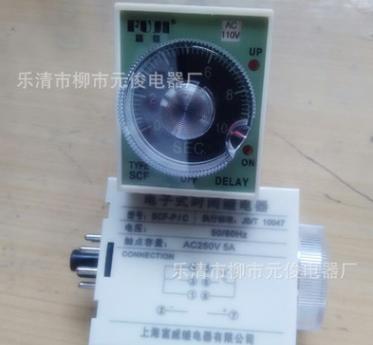 现货高品质时间继电器SCF-P/D SCF-P/C AC110V 质保一年