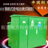 厂家定制成套10KV户外预装式箱式变电站 ZGS变电站 矿用变电站