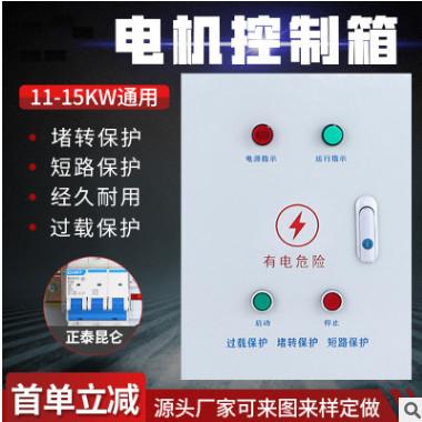 三相电机水泵18.5KW电机控制箱380V器厨房排烟电气控制柜短路保护