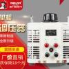 TDGC2 3K德力西单相接触式调压器 开放式自耦变压器厂价直销