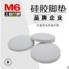 M 6品牌 硫化硅胶脚垫 硅胶垫片 硅胶胶垫 防滑垫片