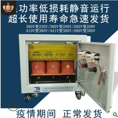 3KVA5kw30kva大功率隔离干式变压器三相440V380v转变220v200v208v