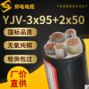 厂家直销YJV22铜芯电缆3/4/5芯三相四线35 50 70 95平方铠装电缆