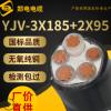 郑电电缆YJV22铜芯电缆线3*185+2*95平方铠装5芯户外电缆厂家直销