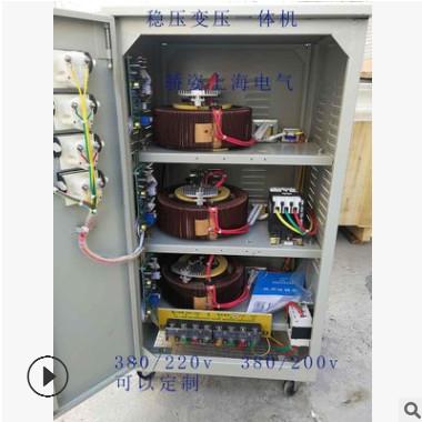 30kva/kw稳变一体机3相380v稳压变压220v200v数控机床仪器适用