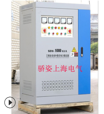 SBW-100kw/千瓦补380v稳压电源电机马达空压机数控医疗办公设备用